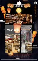 中秋 活动促销 月饼 促销  团购 中国风