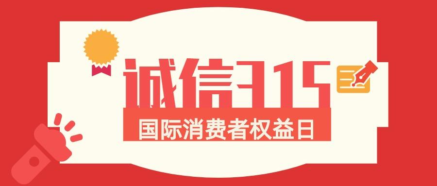 红色扁平化简洁诚信315公众号首图