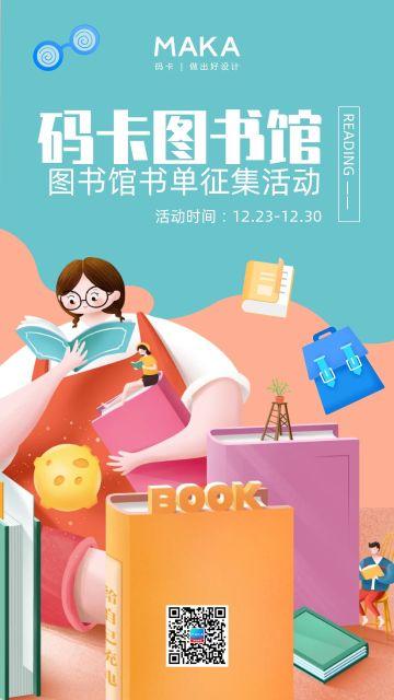 图书馆宣传阅读读书手机海报