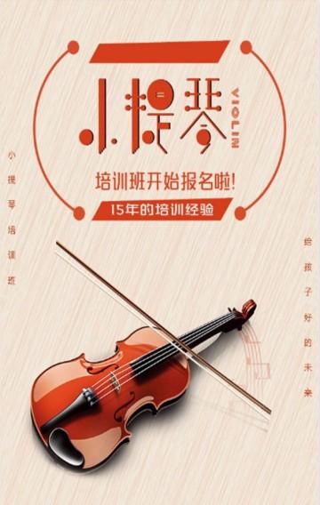 小提琴单页招生海报