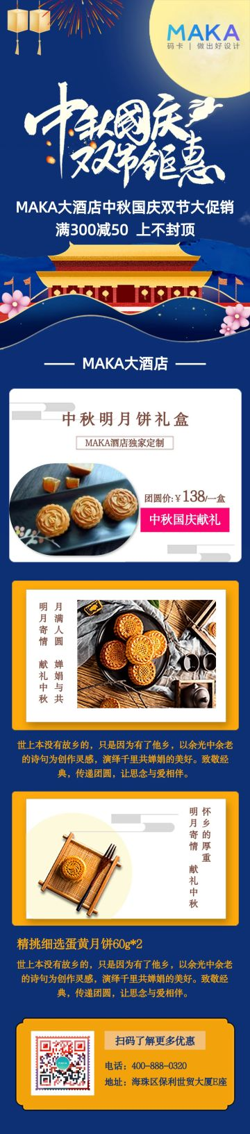 蓝色中国风中秋国庆月饼双节大促宣传文章长图