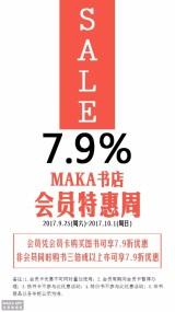 白色扁平化简约风书店会员周优惠活动海报促销宣传海报