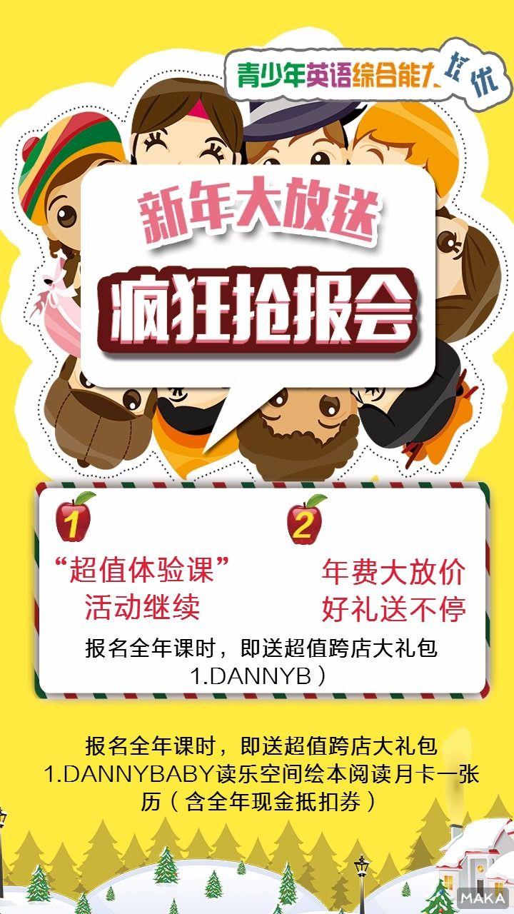 卡通黄色新年招生海报