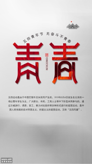 54青春艺术字体设计