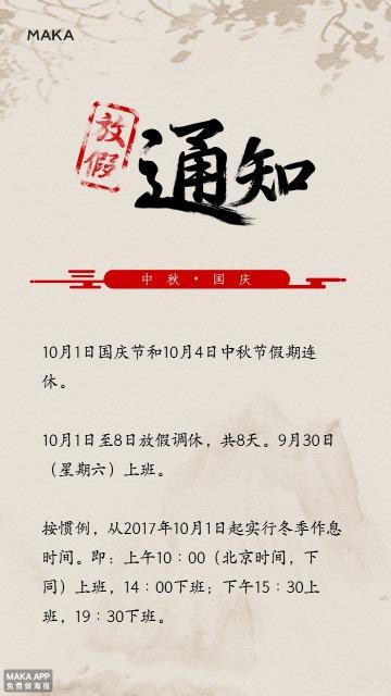 灰色简约节假日中国风中秋国庆节放假通知海报