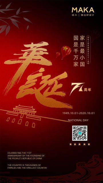71周年华诞十一国庆节宣传海报
