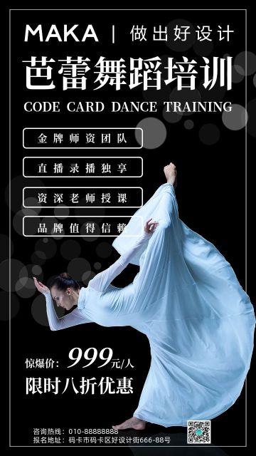 黑色芭蕾舞培训招生宣传海报