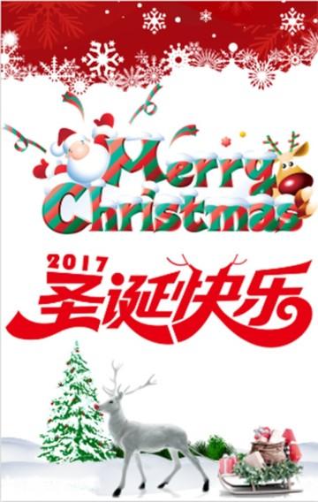 圣诞节节日贺卡 圣诞快乐