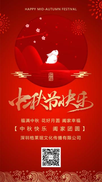 大红中国风中秋节祝福贺卡海报模板