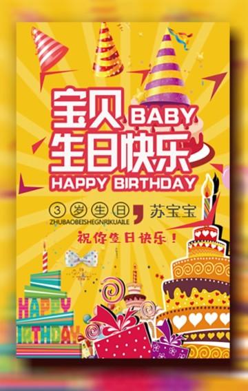 黄色卡通可爱宝宝生日庆典贺卡邀请函H5