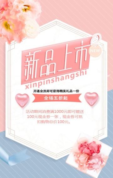 新品上市秋冬新品促销化妆品促销宣传粉色清新H5