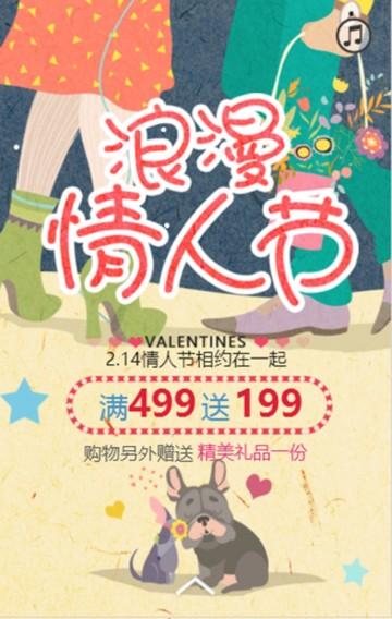 情人节促销 七夕促销 214 520 浪漫情人节 服饰 美妆 个护 化妆品 奢侈品 珠宝促销 手绘