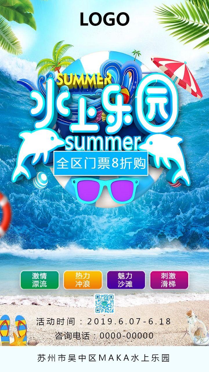 蓝色清新风休闲娱乐促销活动手机海报