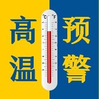 升温高温预警天气提示简约大气微信公众号封面小图通用