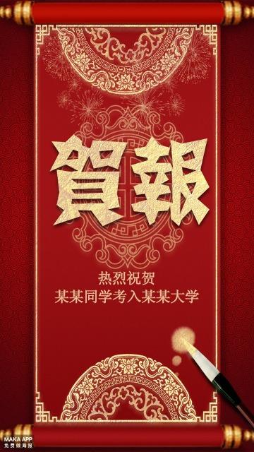 中国剪纸风贺报海报