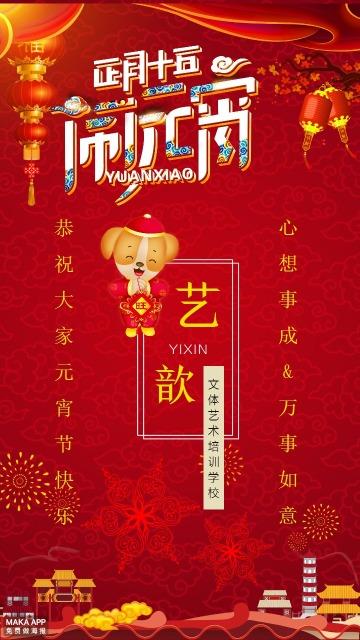 元宵中国风祝福海报