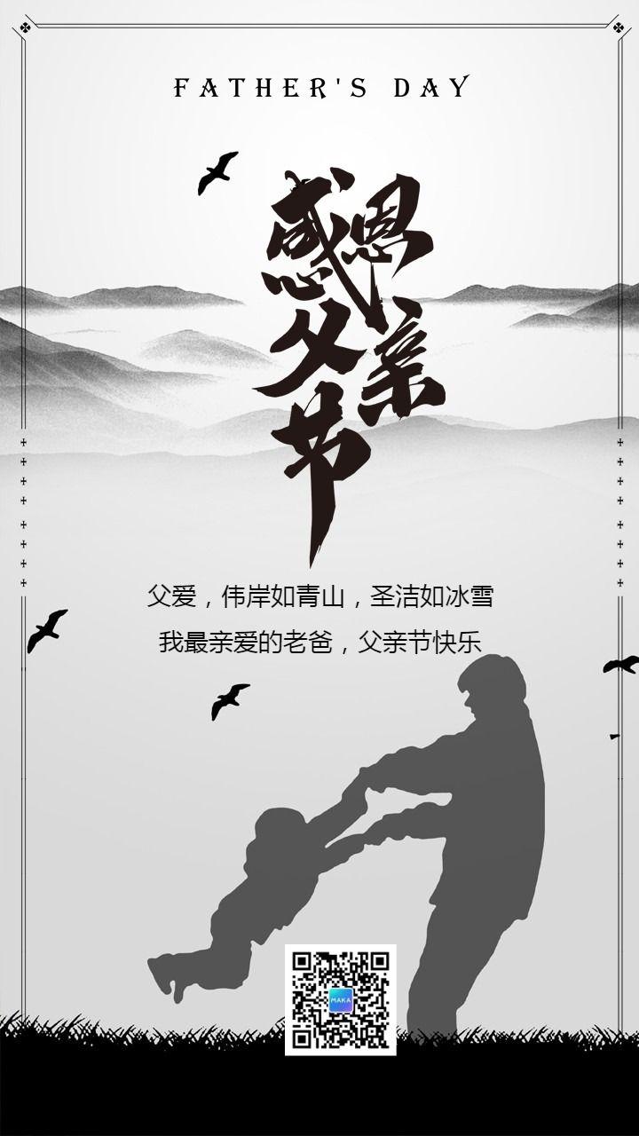 灰色文艺简约父亲节贺卡手机海报