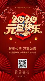 大红中国风2020元旦节祝福贺卡海报模板