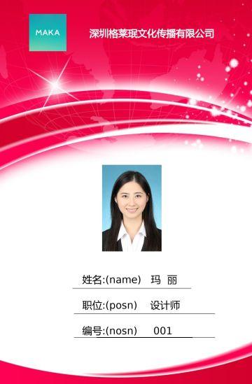 扁平简约设计风格红色办公印刷个人工作证使用的办公印刷工作证模版