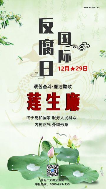 浅绿色政府公益国际反腐日廉洁勤政宣传海报