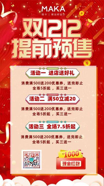 红色时尚炫酷双十二电商促销活动宣传海报