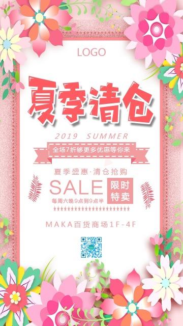 粉色唯美浪漫风夏季清仓促销宣传海报