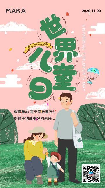 绿色简约插画风格世界儿童日节日宣传手机海报