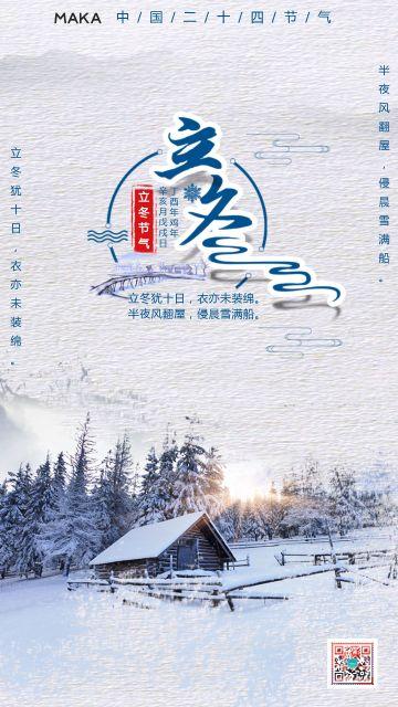 立冬简约大气互联网各行业宣传海报