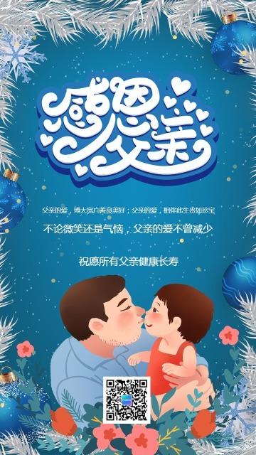 蓝色卡通手绘父亲节祝福贺卡海报