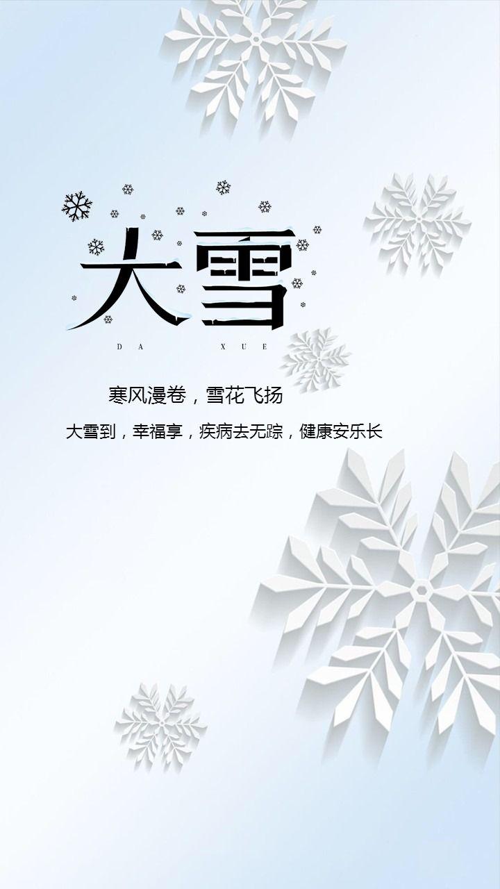 简约文艺大雪节气日签