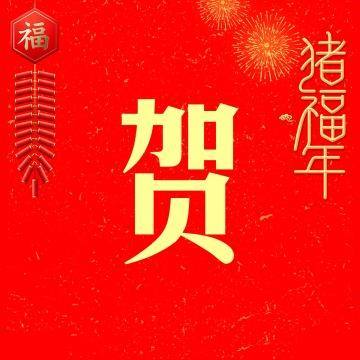 【公众号封面次图】公众号新年贺卡公众号新年次图新年祝福通用中国风红色原创烟花炮竹