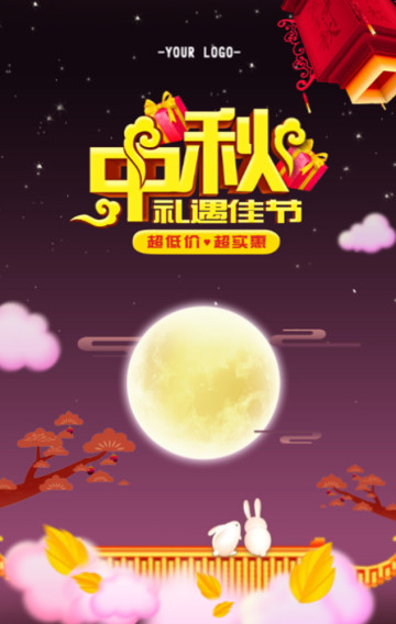 紫色中国风中秋礼遇佳节超低价促销H5