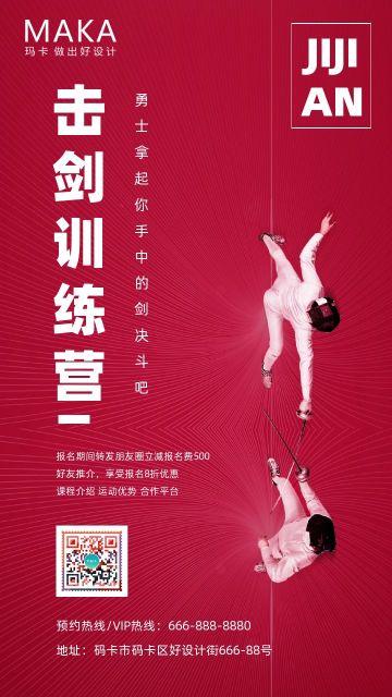 红色简约扁平击剑训练招生宣传海报