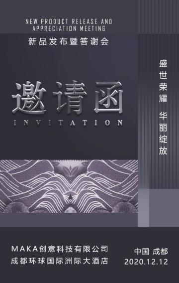 时尚炫酷商务活动晚会宴会发布会答谢会邀请函H5模板
