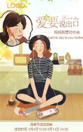 母亲节 宣传 促销 化妆品模板