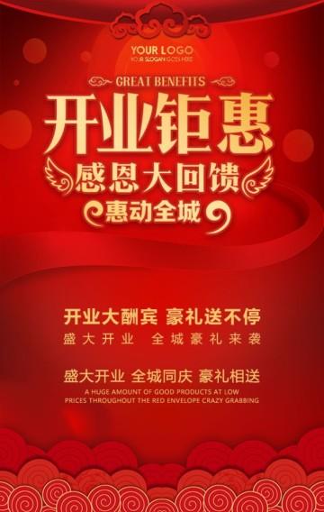 大红传统中国风 盛大开业 开业钜惠 开业促销