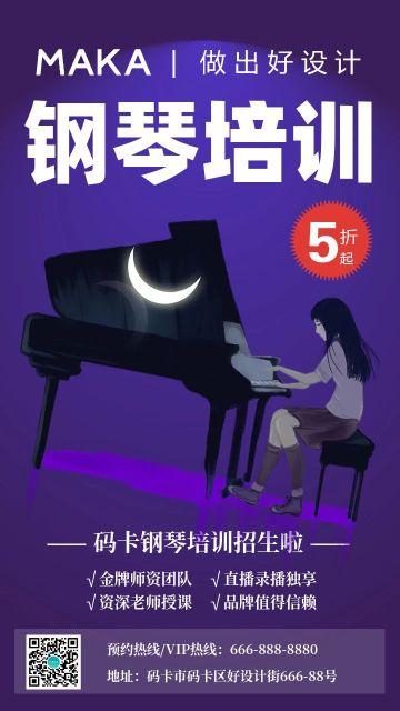 紫色卡通钢琴培训招生宣传海报