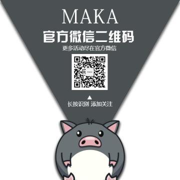 猪年卡通通用公众号底部二维码