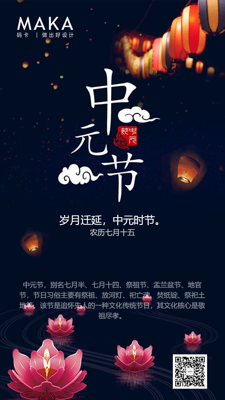 蓝黑中国风传统节日祭拜中元节海报