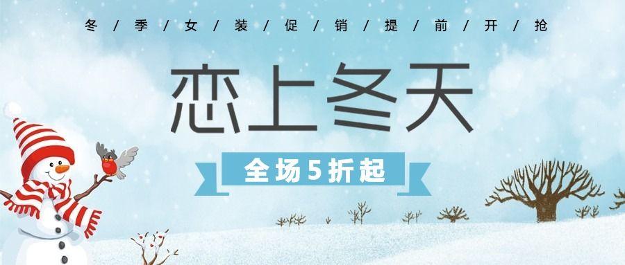 冬季通用款促销推广公众号封面头图