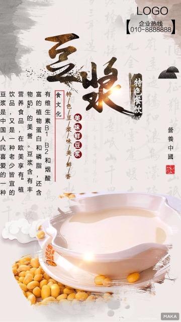 早餐豆浆海报宣传
