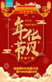 中国风设计风格简洁大气红色商场通用年货节促销H5模版