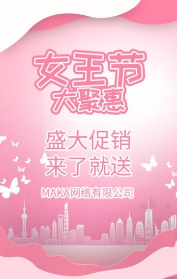 38妇女节粉色简约风活动促销海报