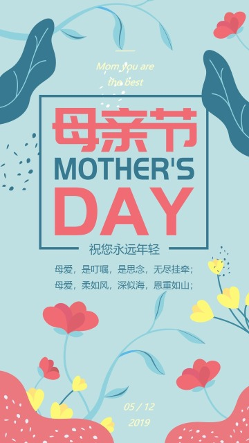 母亲节蓝色可爱节日祝福贺卡