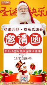 可爱圣诞老人幼儿园亲子活动邀请函海报