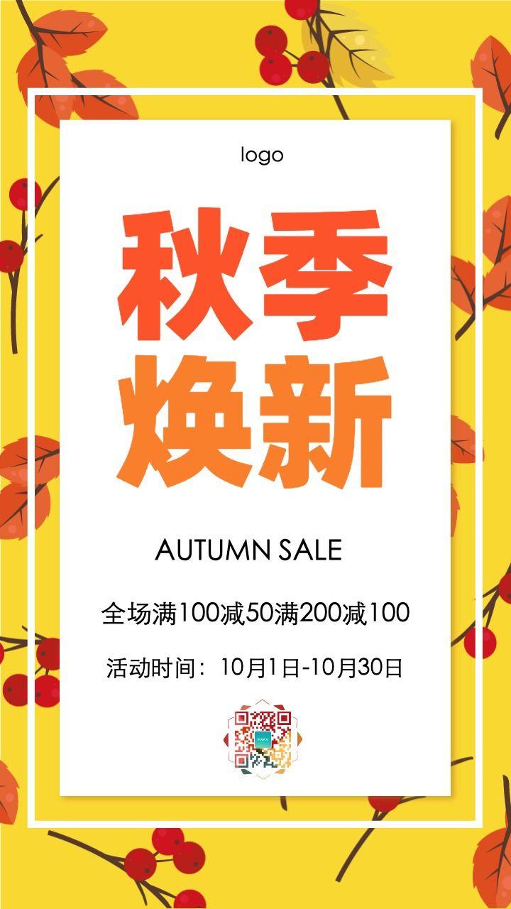 黄色简约大气店铺秋季初秋上新产品促销推广活动宣传海报