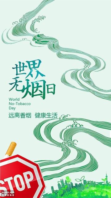 绿色清新世界戒烟日节日公益海报