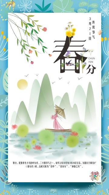中国风唯美清新蓝色白色春分节气海报