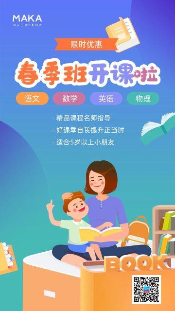 蓝紫渐变风格春季班招生宣传手机海报