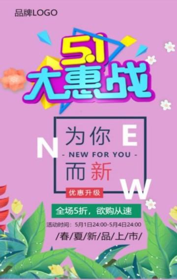 五一劳动节店铺商品促销折扣优惠新品上市活动宣传H5模板